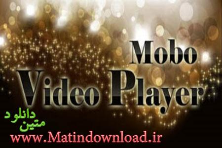 دانلود نرم افزار پلیر زیبا و جذاب Mobo Video Player Pro 1.0.7 برای آندروید